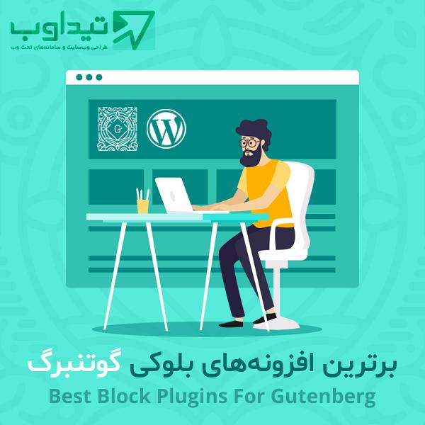 برترین افزونههای بلوکی برای گوتنبرگ / Best Block Plugins For Gutenberg