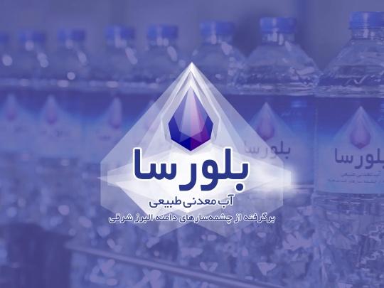 آب معدنی بلورسا، برگرفته از چشمهسارهای دامنه البرز شرقی