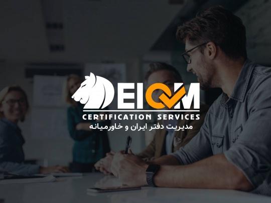 شرکت EIQM Cert، مرجع صدور گواهینامههای بینالمللی ایزو