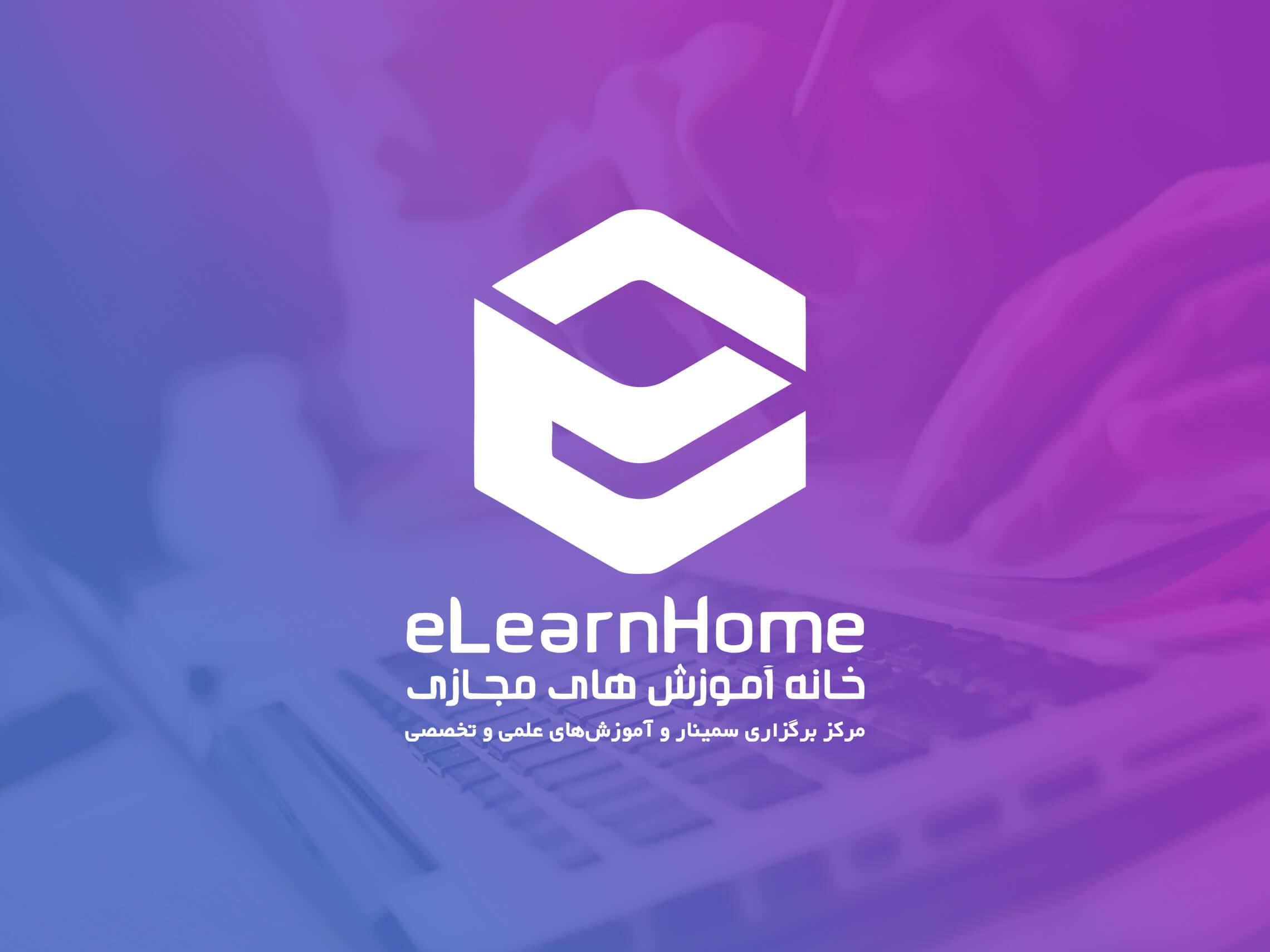 خانه آموزشهای مجازی، ارائه آموزشهای غیر حضوری و ارائه گواهینامههای ملّی و بینالمللی معتبر