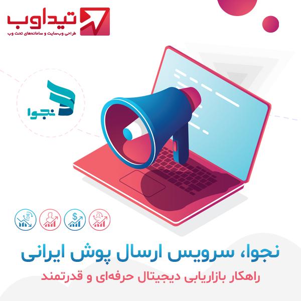 نجوا، پرطرفدارترین سرویس ارسال پوش نوتیفیکیشن ایرانی