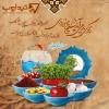 نوروز ۱۳۹۸ / Norooz 1398
