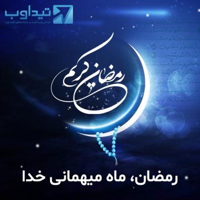 رمضان ۱۴۴۰ / Ramadan 1440
