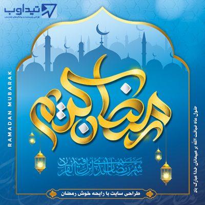 رمضان ۱۴۴۱ / Ramadan 1441