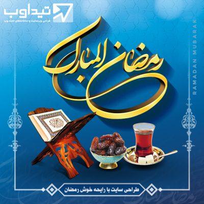 رمضان ۱۴۴۲ / Ramadan 1442