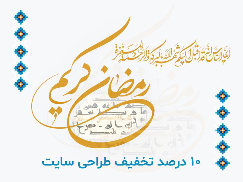 طراحی سایت ویژه ماه مبارک رمضان