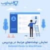 نوشتههای مرتبط در وردپرس / Related Posts In WordPress