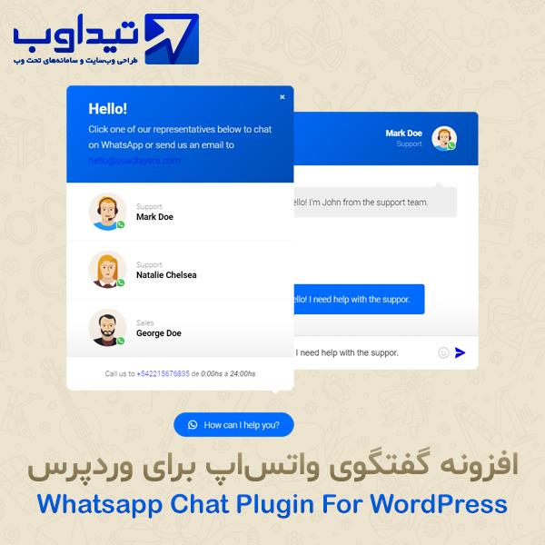 افزونه گفتگوی واتساپ برای وردپرس
