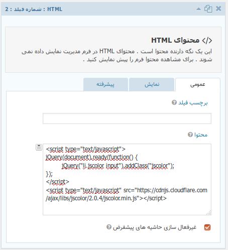 فیلد HTML / گرویتی فرم