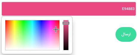 فیلد انتخابگر رنگ بدون افزونه در گرویتی فرم
