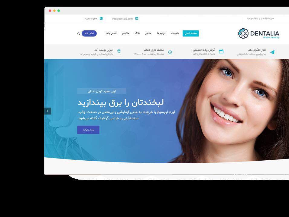 سایت پزشکی برای پزشکان و دندانپزشکان