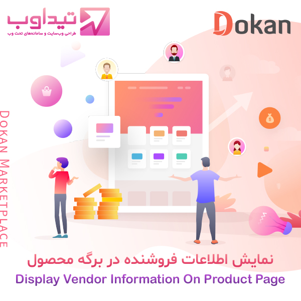 نمایش اطلاعات فروشنده در برگه محصول