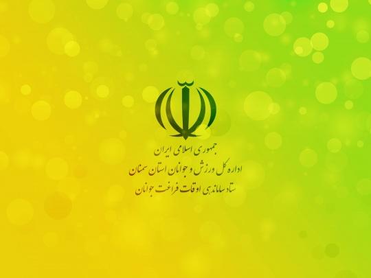 سامانه جامع اوقات فراغت جوانان استان سمنان