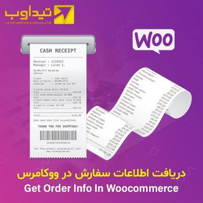 دریافت اطلاعات سفارش با استفاده از توابع کاربردی ووکامرس