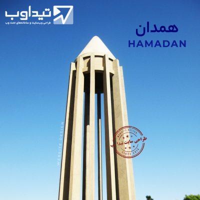 طراحی سایت همدان