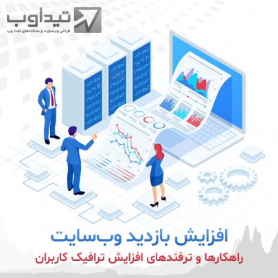 افزایش ترافیک سایت / Increase Website Traffic