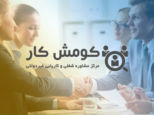 کومش کار ، مرکز مشاوره شغلی و کاریابی غیر دولتی