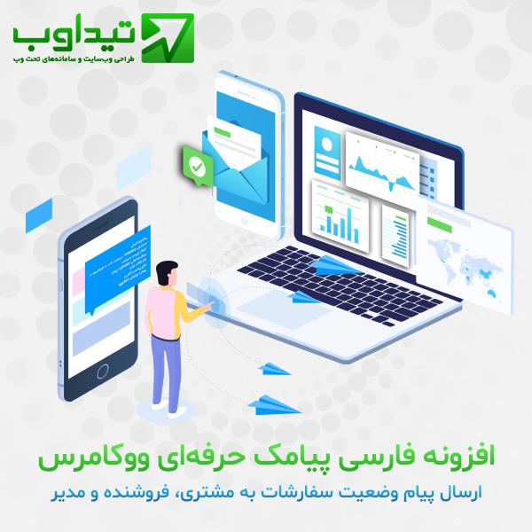افزونه پیامک حرفهای ووکامرس / Persian WooCommerce SMS