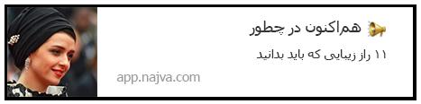 نجوا، پرطرفدارترین سرویس ارسال پوش نوتیفیکیشن وب