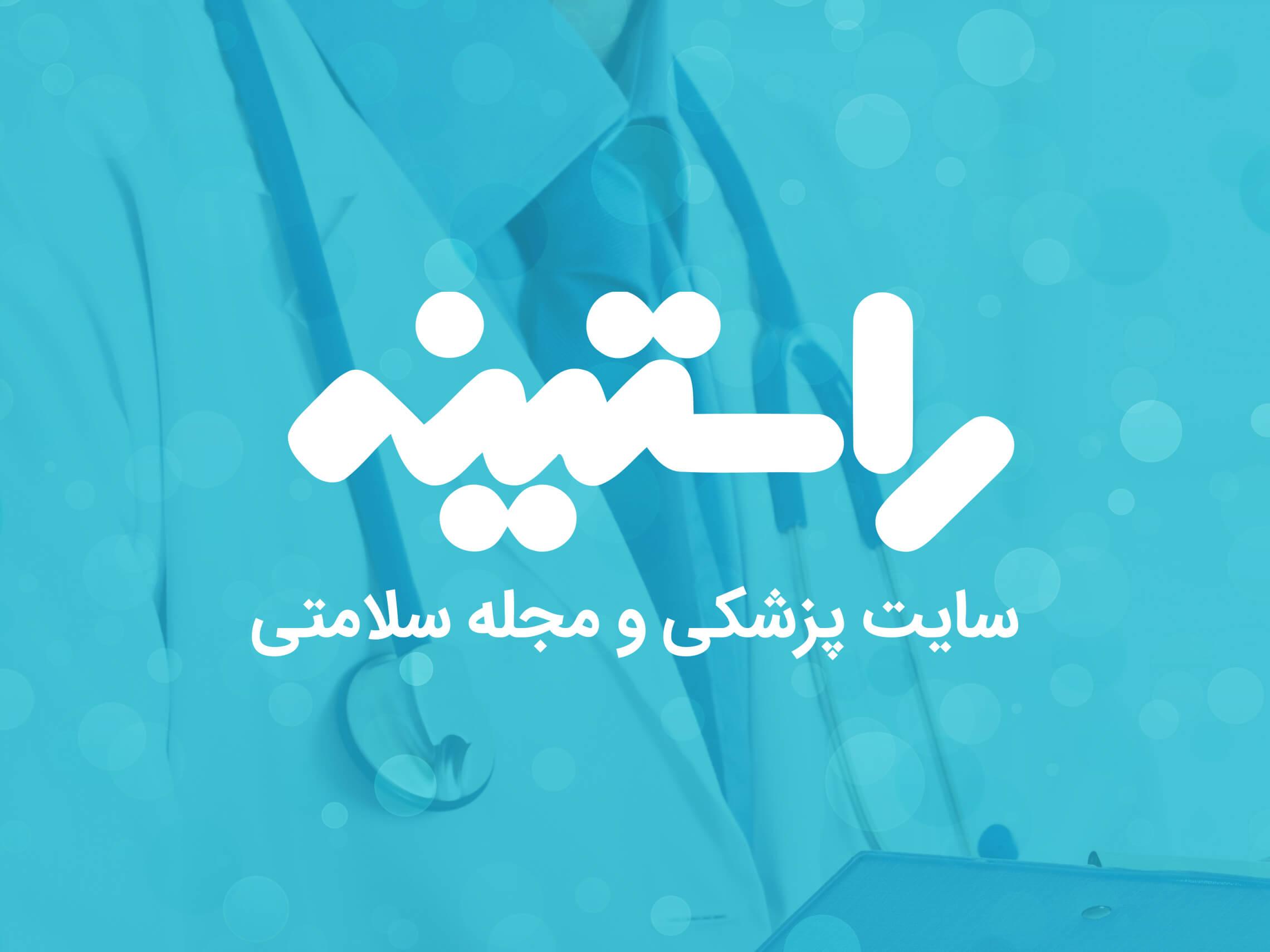 سایت پزشکی و مجله سلامتی راستینه