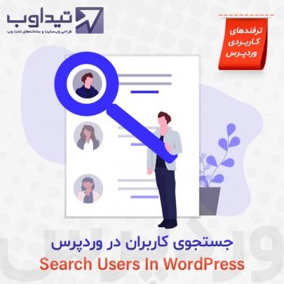 جستجوی کاربران در وردپرس براساس نام کاربری، نام، نام خانوادگی و...