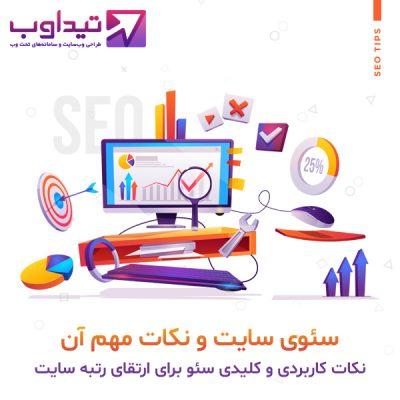 سئوی سایت و نکات کاربردی و کلیدی آن برای بهبود رتبه سایت