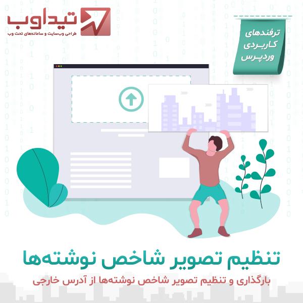 تنظیم تصویر شاخص نوشتهها از آدرس خارجی در وردپرس