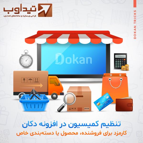 تنظیم کارمزد فروشنده در افزونه دکان