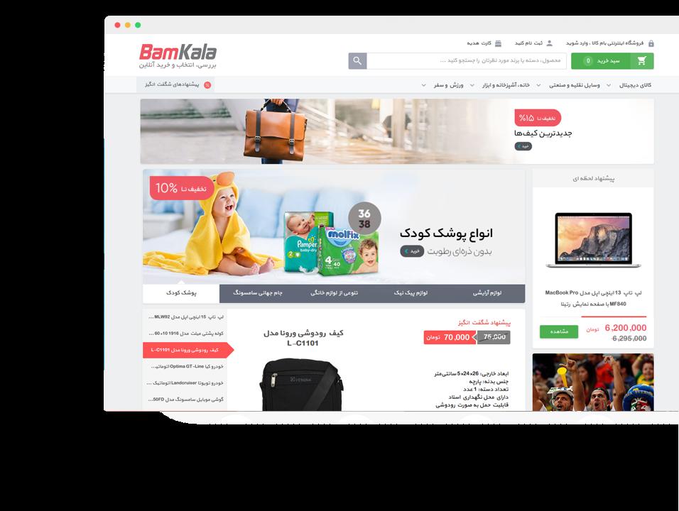 سایت فروشگاهی برای فروشگاه های آنلاین