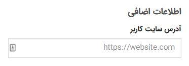 افزودن فیلد سفارشی در برگه پرداخت و ذخیره آن در پروفایل کاربر