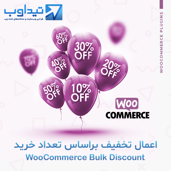 افزونه اعمال تخفیف براساس تعداد خرید / Woocommerce Bulk Discount