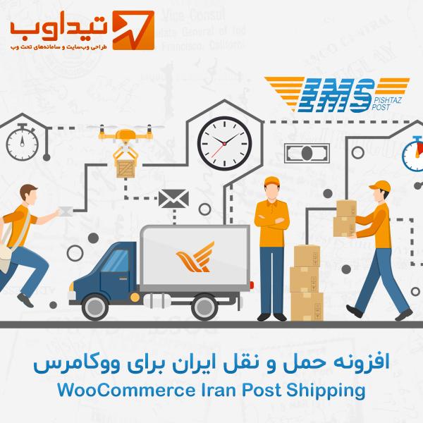 افزونه روشهای حمل و نقل در ایران برای ووکامرس