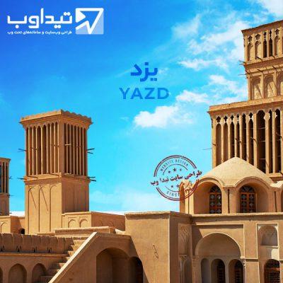 طراحی سایت یزد